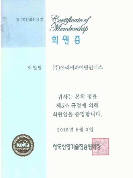 한국산업기술진흥협회(KOITA)
