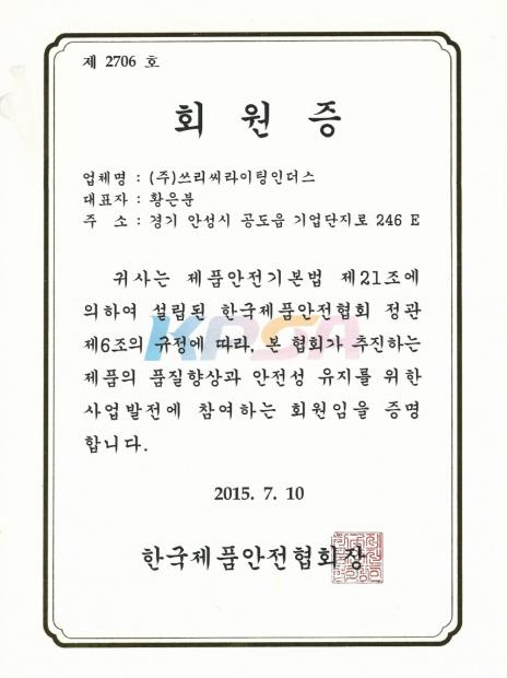 한국제품안전협회(KPSA)