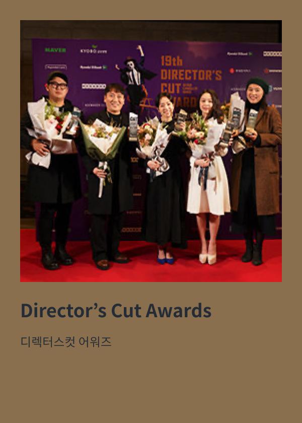 Director's Cut Awards 디렉터스컷 어워즈