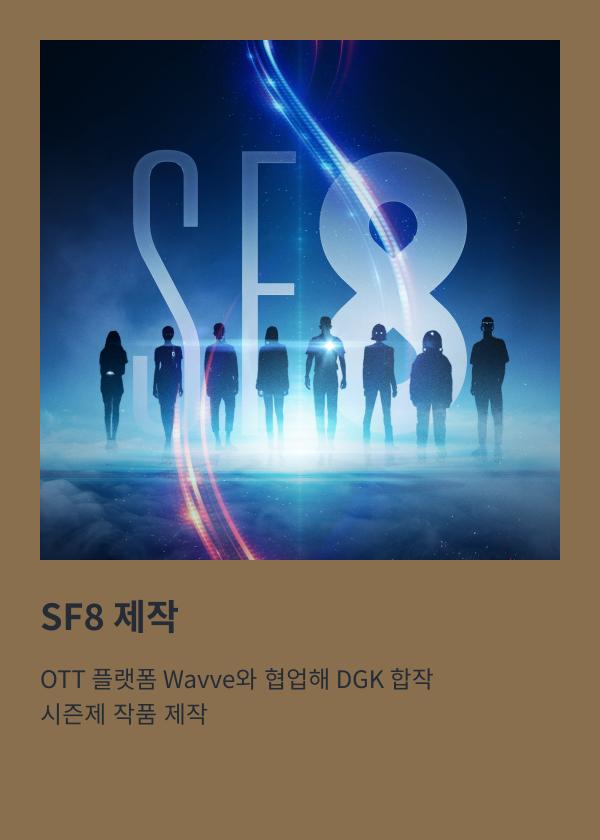 SF8 제작 OTT 플랫폼 Wavve와 협업해 DGK 합작 시즌제 작품 제작
