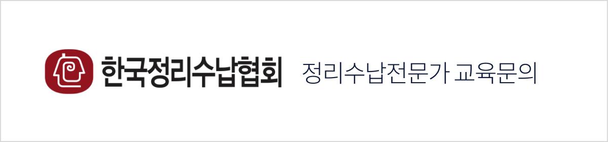 한국정리수납협회 정리수납전문가 교육문의