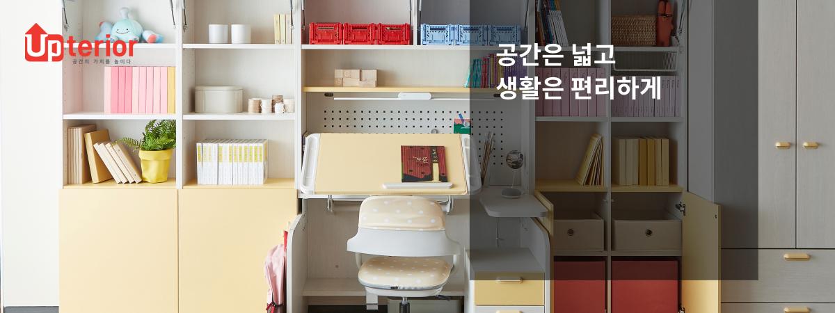 Up terior 공간의 가치를 높이다 공간은 넓고 생활은 편리하게 상담신청