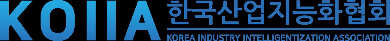 KOIIA 한국산업지능화협회
