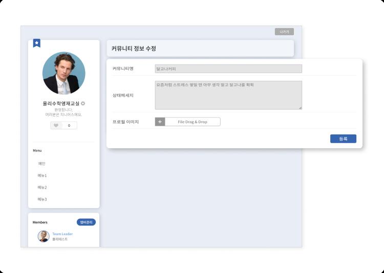 그룹소개글 관리
