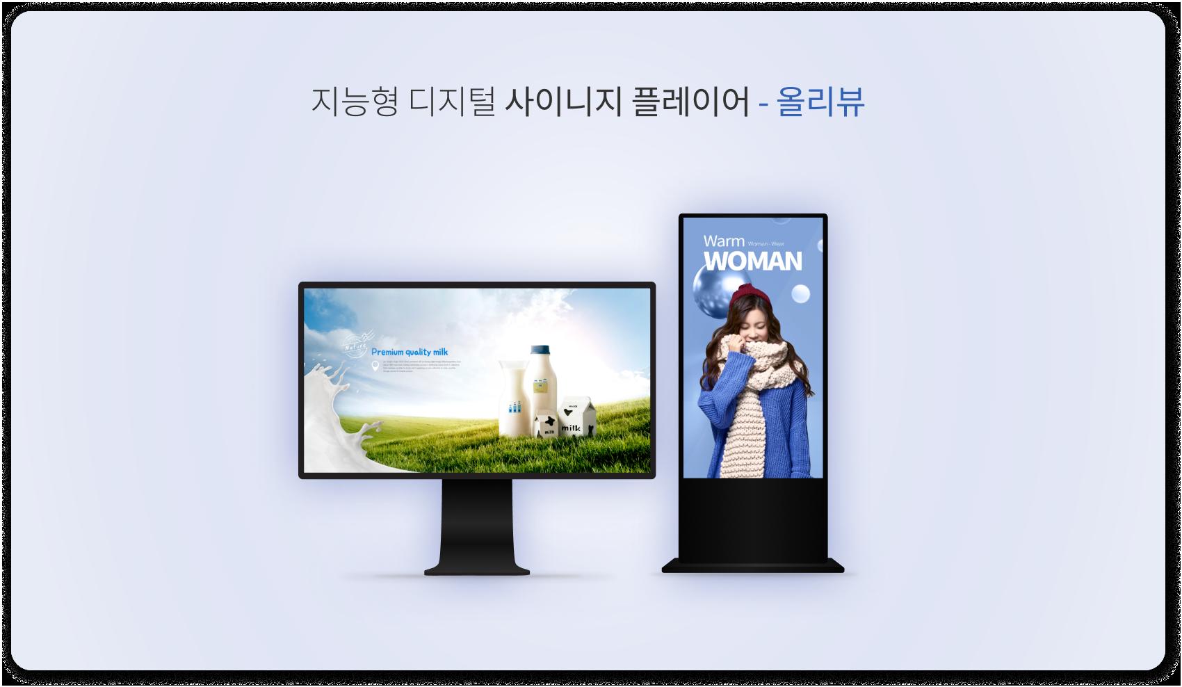 지능형 디지털 사이니지 플레이어 - 올리뷰