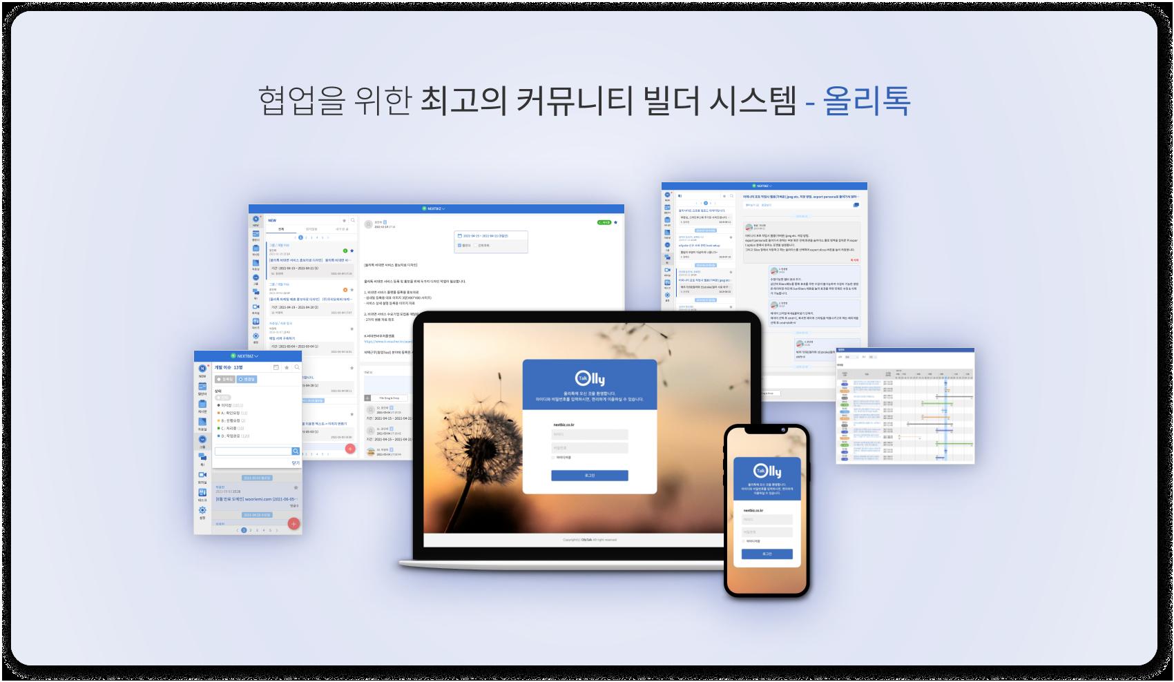 협업을 위한 최고의 커뮤니티 빌더 시스템 - 올리톡