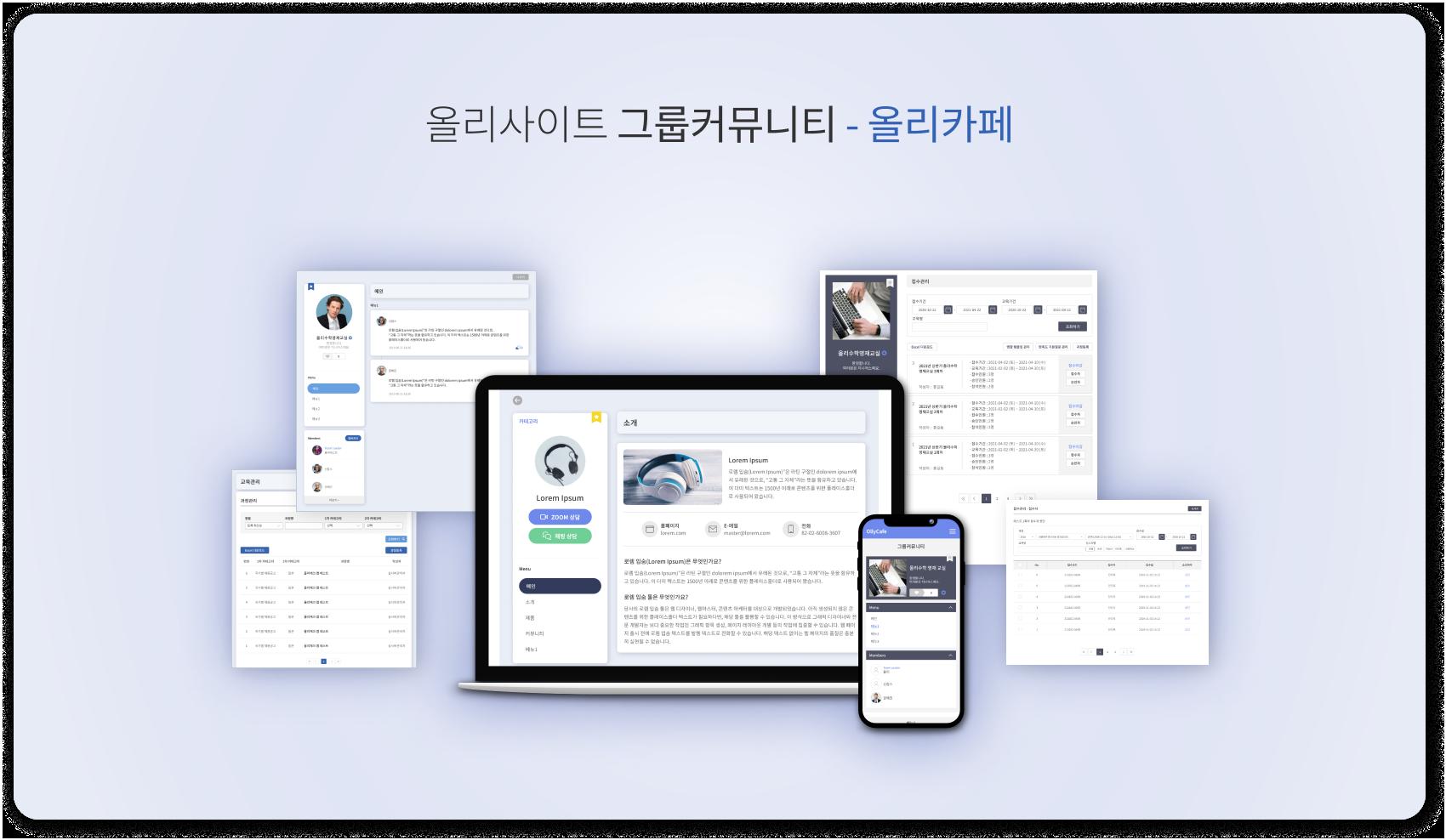 올리사이트 그룹커뮤니티 - 올리카페