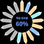 온라인 오프라인 통합 학습 진도율 관리