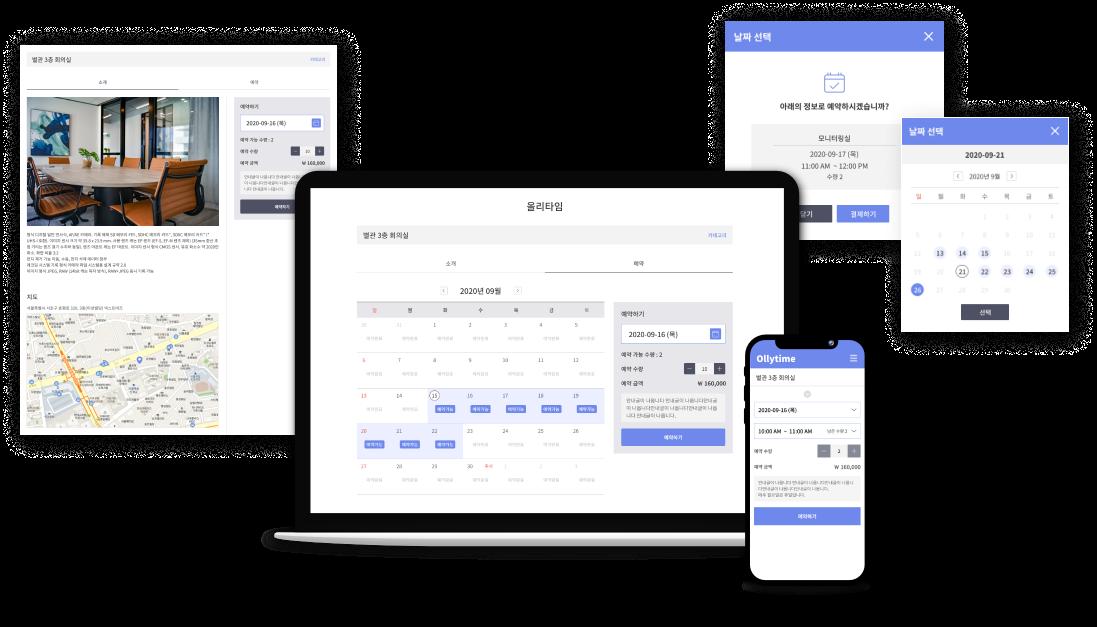 올리사이트 온라인 예약관리 시스템을 소개합니다.