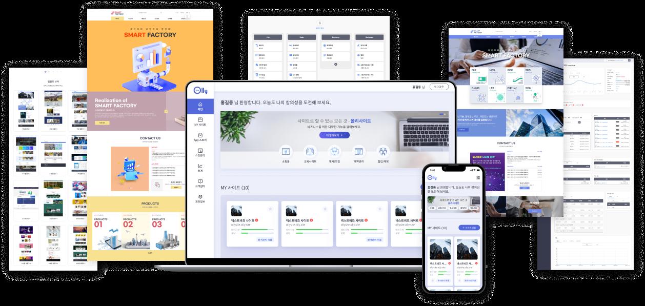 올리사이트 클라우드 기반 - 비즈니스 빌더 시스템