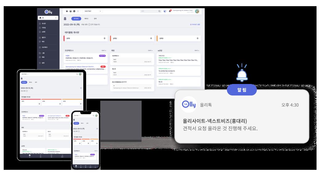 반응형 UI 설계 및 APP 푸시 알림