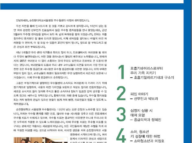 12호 소식지 1면.bmp