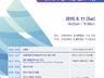 무수혈센터 개소5주년 기념 심포지엄_대자보-02.jpg