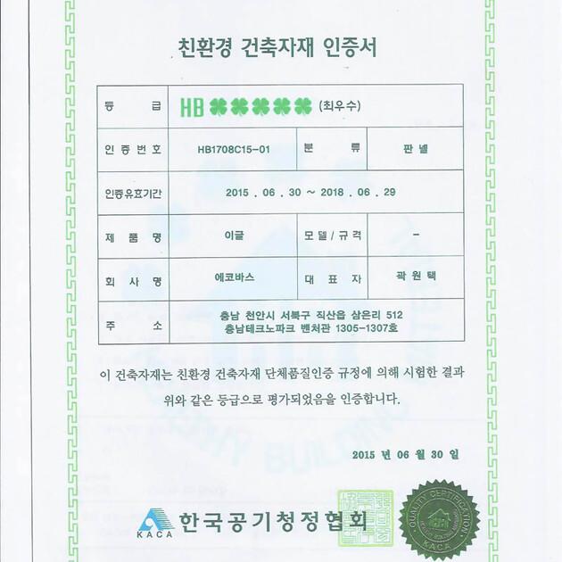 친환경건축자재인증서.bmp