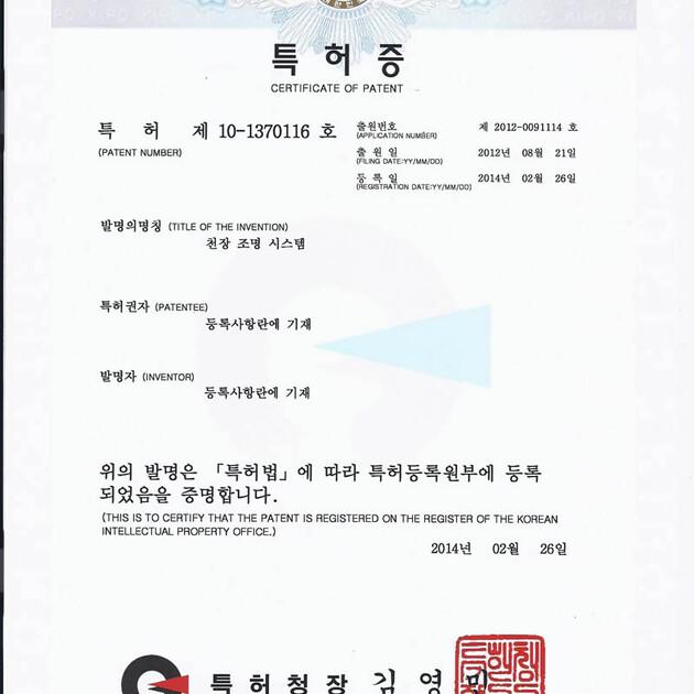 천장조명특허.bmp