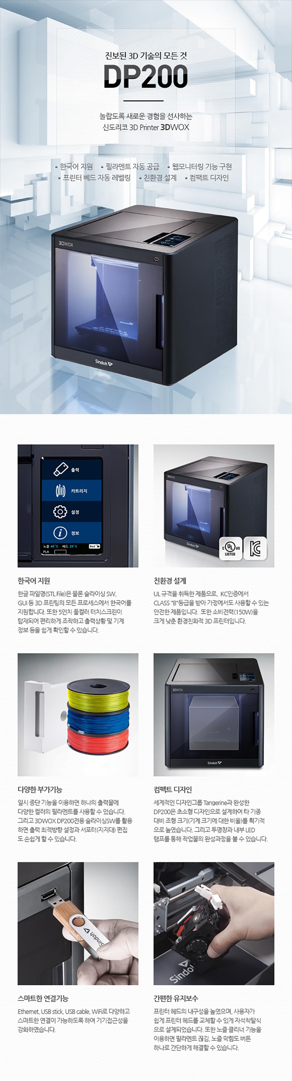 DP200 제품소개940.jpg