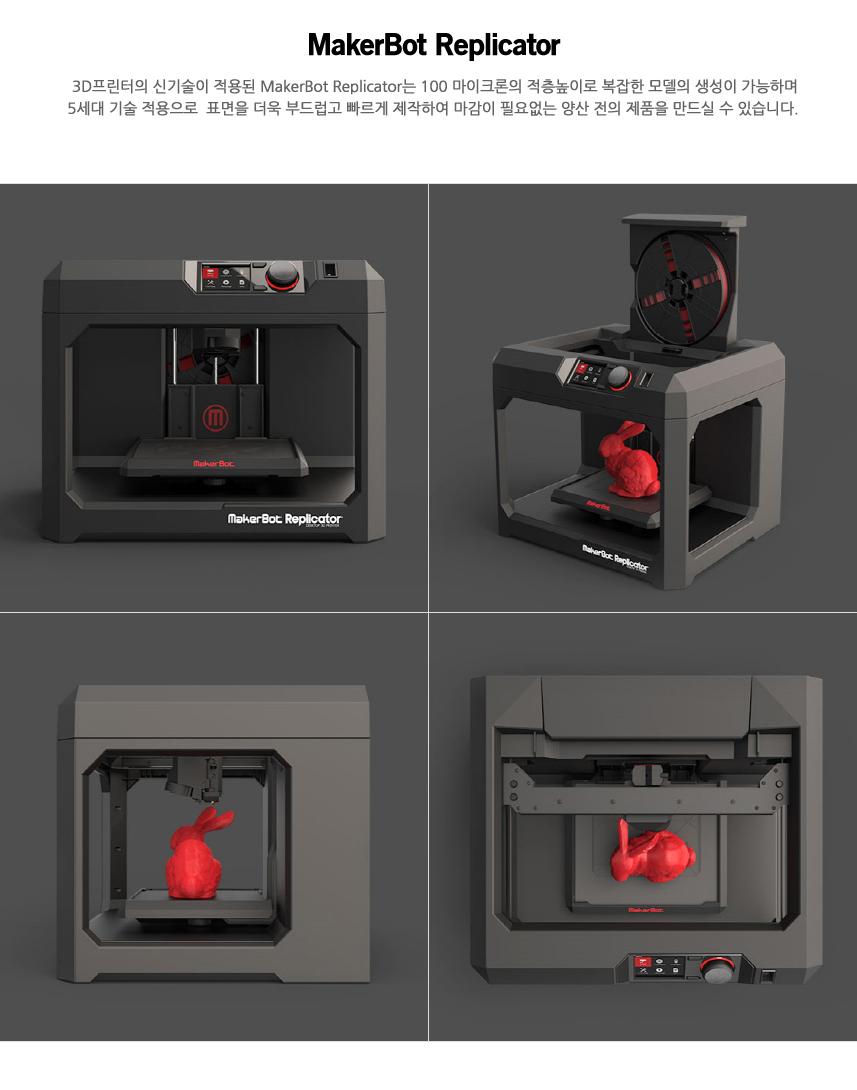 Replicator+ 제품소개2.jpg