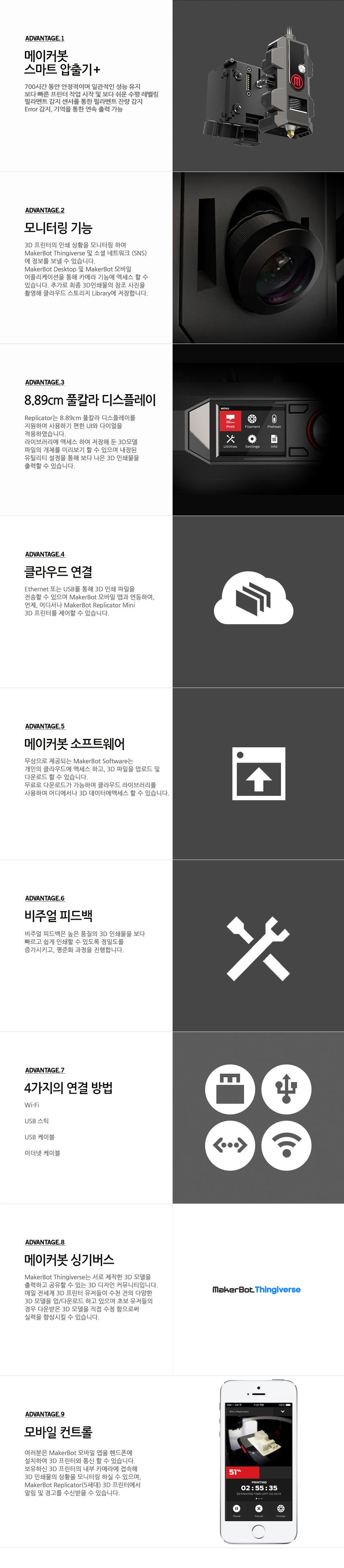 Replicator+ 제품소개3.jpg
