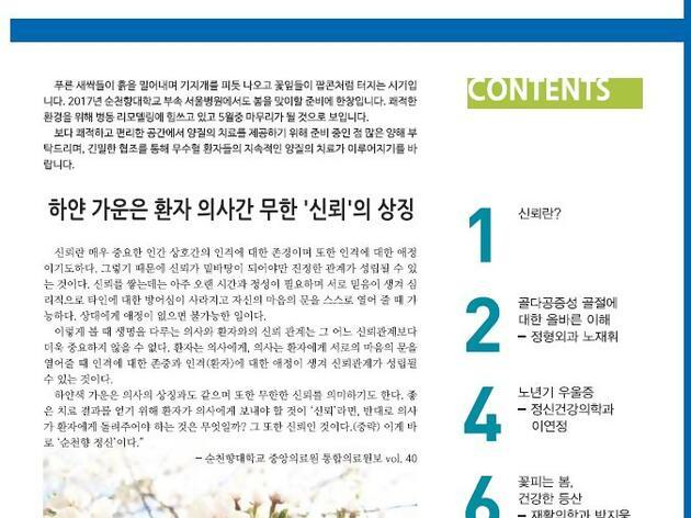무수혈센터 소식지 제15호.JPG