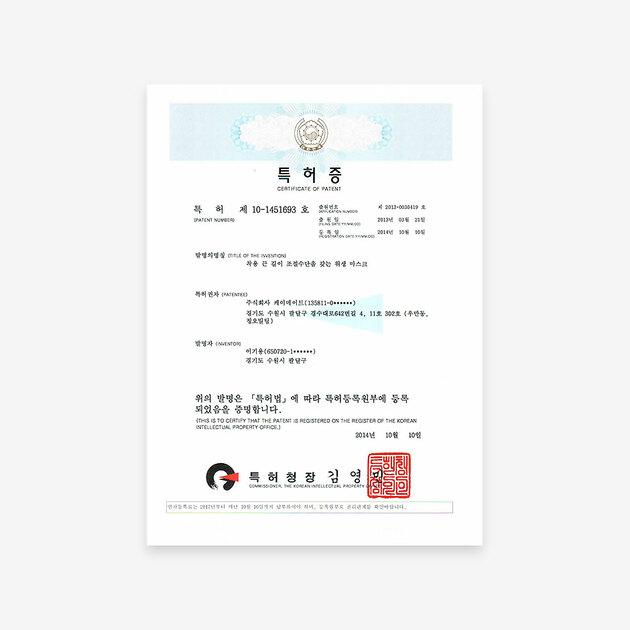 특허등록증_스마트.jpg