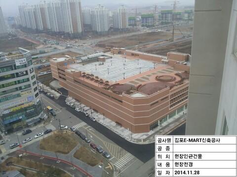 김포한강이마트 2013.jpg
