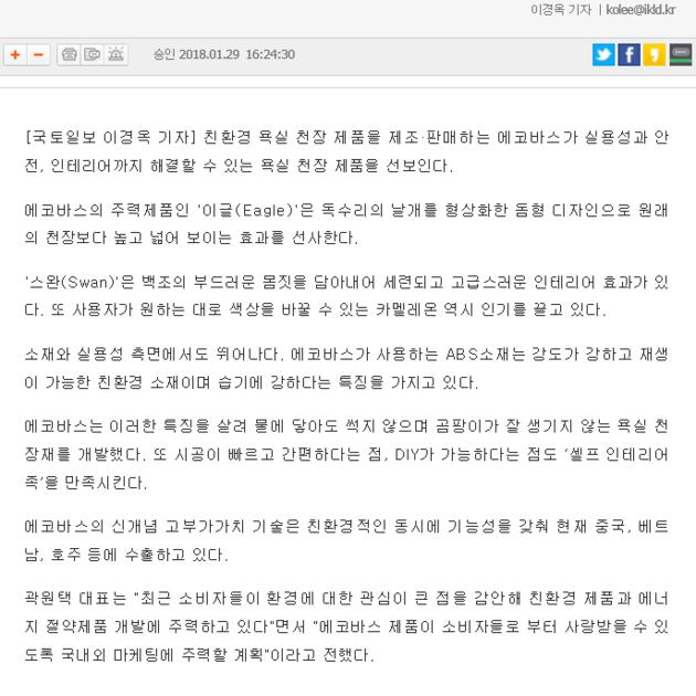 20170129 국토일보.PNG