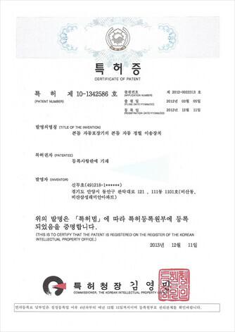 특허증-10-1342586.jpg