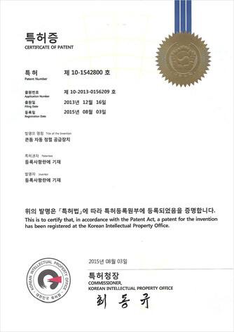 특허증-10-1542800.jpg