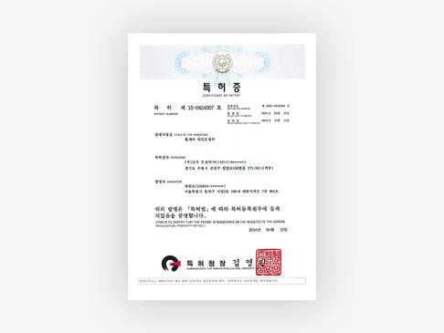 특허증_제0454007.jpg
