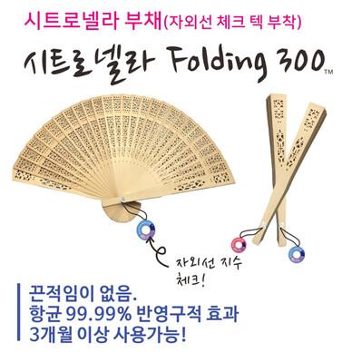 [항균특허]시트로넬라 폴딩300