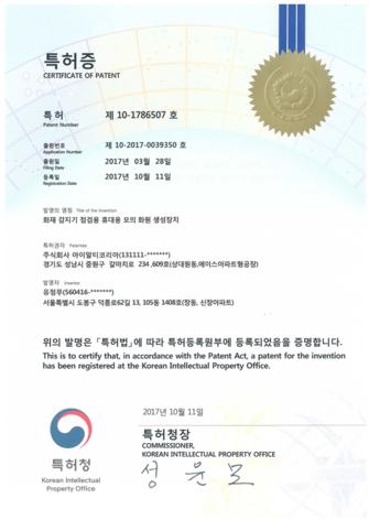 특허증 화재 감지기 점검용 휴대용 모의 화원 생성 장치.png