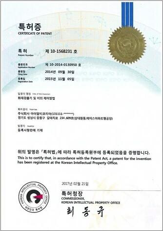 특허증 화재검출기 및 이의 제어방법.jpg
