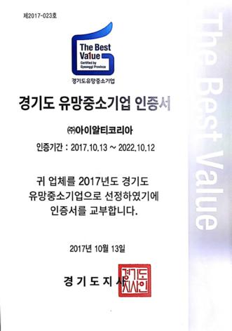 경기도 유망중소기업 인증서.png