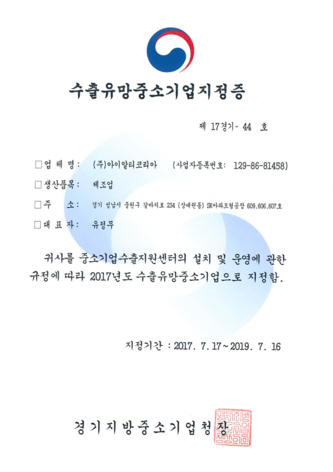 수출유망중소기업지정증.png
