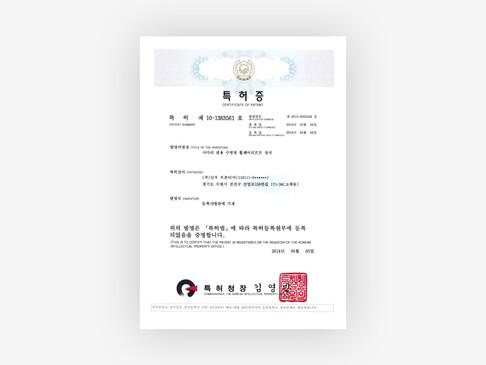 특허증_제138356.jpg