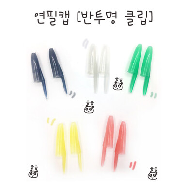 연필캡-반투명