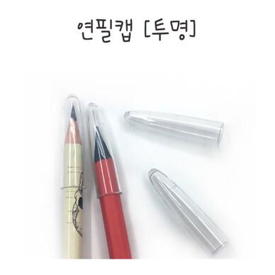 투명 연필캡