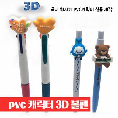 3D 캐릭터 볼펜 [제작상품]