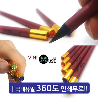 와인뮤즈연필