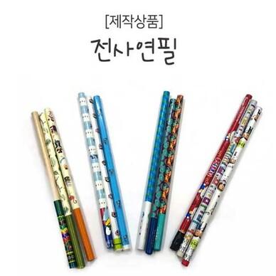 [제작제품] 전사연필