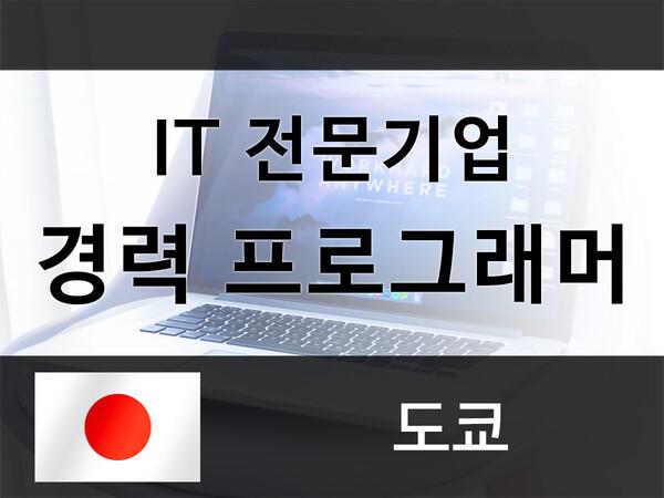 IT전문기업 A사 프로그래머(목록).jpg