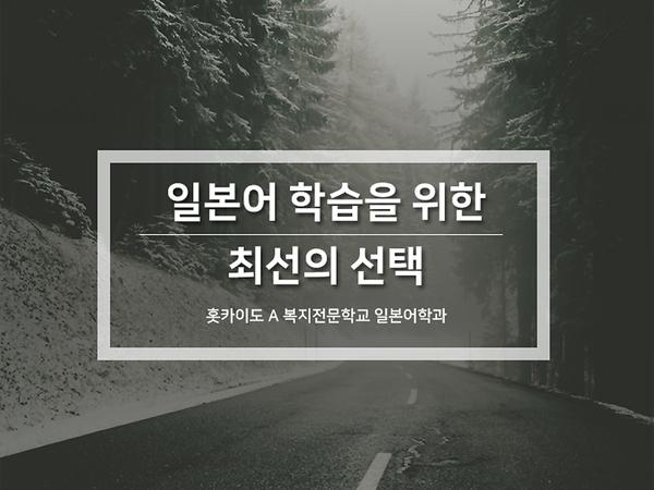 일본 일본어학과(목록).jpg