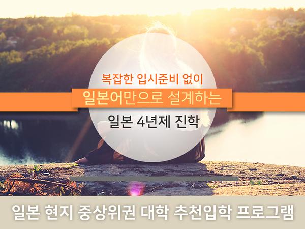 일본 추천입학(목록).jpg