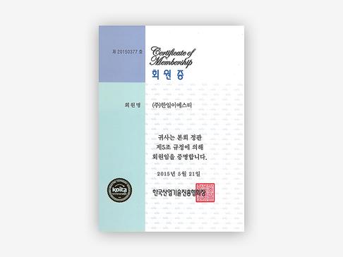 07_산업기술진흥협회_회원증.jpg