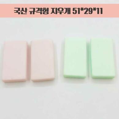 [국산] 규격형지우개 51*29*11