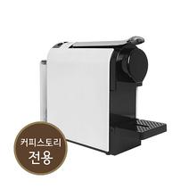캡슐커피머신 커피스토리 전용 - 구매