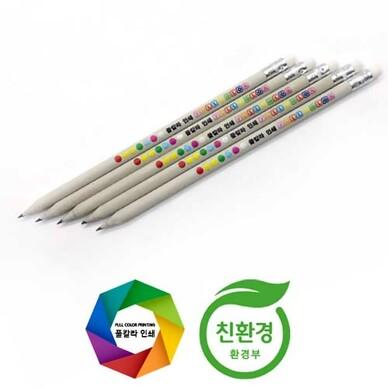 [풀칼라] 신문지지우개연필