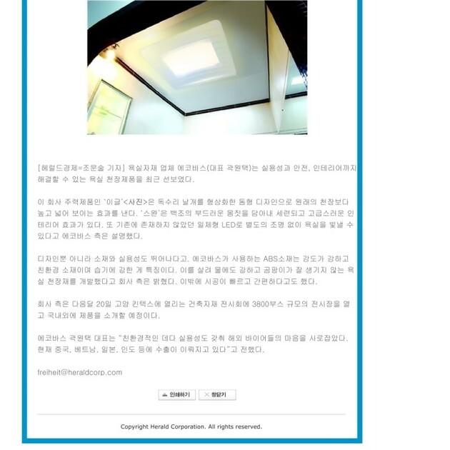 신제품·신기술_에코바스,_ABS수지_욕실_천장재_출시-프린트화면-1.jpg