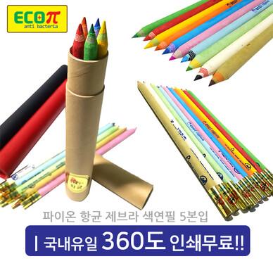 파이온제브라색연필5본원통