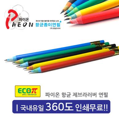 파이온항균러버연필